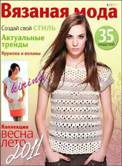 Журнал Журнал Вязаная мода № 1 (2011)