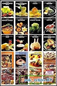Книга Доктор Эткер-20. Сборник кулинарных книг