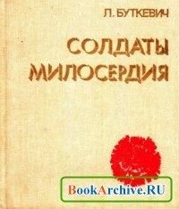 Книга Солдаты милосердия Записки фронтовой медсестры.