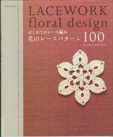 Журнал Журнал Lacework Floral Design 100 Crochet Pattern book