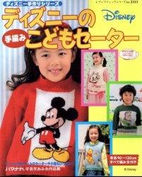 Журнал Baby Knit №2323_90-120cm