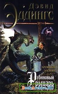 Книга Хроники Элении. Рубиновый рыцарь (аудиокнига)
