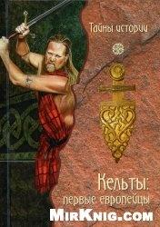 Книга Кельты. Первые европейцы