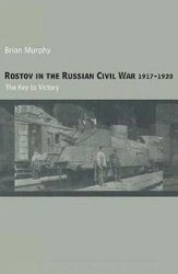 Книга Rostov in the Russian Civil War, 1917-1920: The Key to Victory (Cass Military Studies)