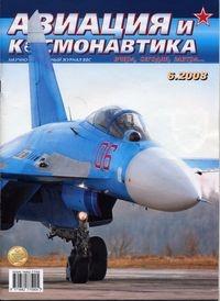 Журнал Авиация и космонавтика №6 (июнь 2008)
