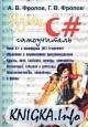 Книга Язык C#. Самоучитель