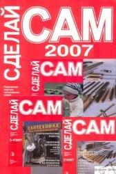 Журнал Сделай Сам (Знание). Архив 2007