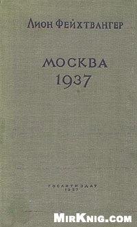 Книга Москва, 1937 год- Лион Фейхтвангер