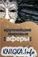 Книга Крупнейшие мировые аферы. Искусство обмана и обман как искусство