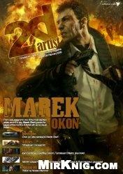 Журнал 2D Artist Issue February 2009