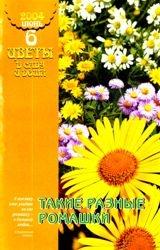 Журнал Цветы в саду и дома (№6, 2004) Такие разные ромашки