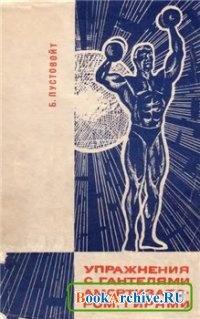 Книга Упражнения с гантелями, амортизатором, гирями, штангой