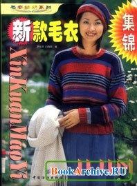 Книга Xin Kuan Mao Yi Ji Jin Beautiful  knitting sweater  -  fashion