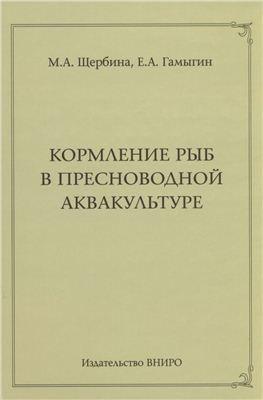 Книга Кормление рыб в пресноводной аквакультуре