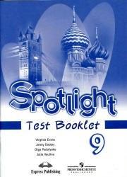 Книга Английский язык Spotlight 9 Английский в фокусе 9 класс Test Booklet Контрольные задания Ваулина Ю.Е.
