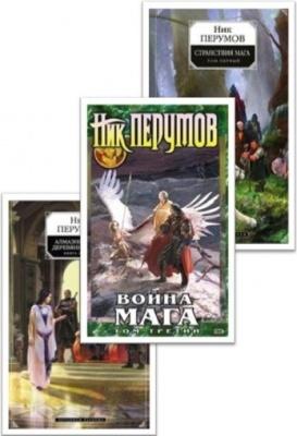 Книга Ник Перумов - Серия
