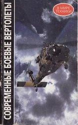 Книга Современные боевые вертолеты