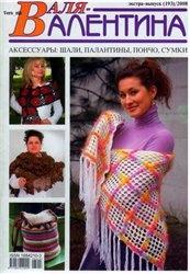 Журнал Валя-Валентина 2008 №193 Аксессуары