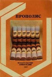 Книга Ценный продукт пчеловодства: Прополис