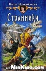 Книга Странники