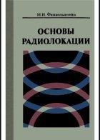Книга Основы радиолокации. Учебник для вузов