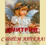 Поздравление с днём ангела дмитрия