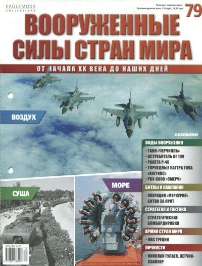 Книга Журнал: Вооруженные силы стран мира №79 (2015)