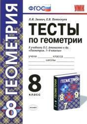 Книга Тесты по геометрии, 8 класс, Звавич Л.И., Потоскуев Е.В., 2013