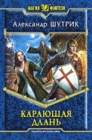 Книга Шутрик Александр - Карающая длань