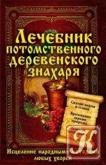 Книга Книга Лечебник потомственного деревенского знахаря
