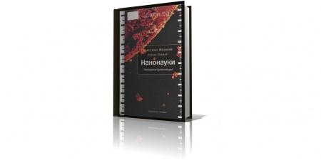 Книга «Нанонауки. Невидимая революция» (2009), Кристиан Жоаким, Лоранс Плевер. Книга о том, что такое наномир, как выглядят его обита