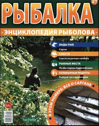 Журнал: Рыбалка. Энциклопедия Рыболова №27 Все о саргане (2015)