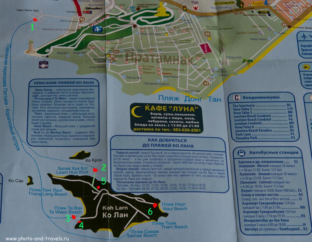 5. Карта острова Ко Лан (Koh Larn) со схемой расположения пляжей. Как добраться из Паттайи сюда на пароме с пирса Бали Хай.