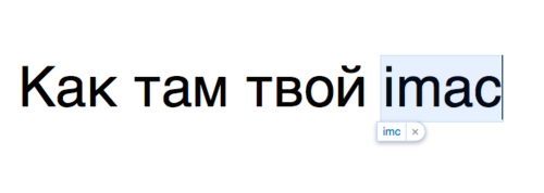автозамена mac