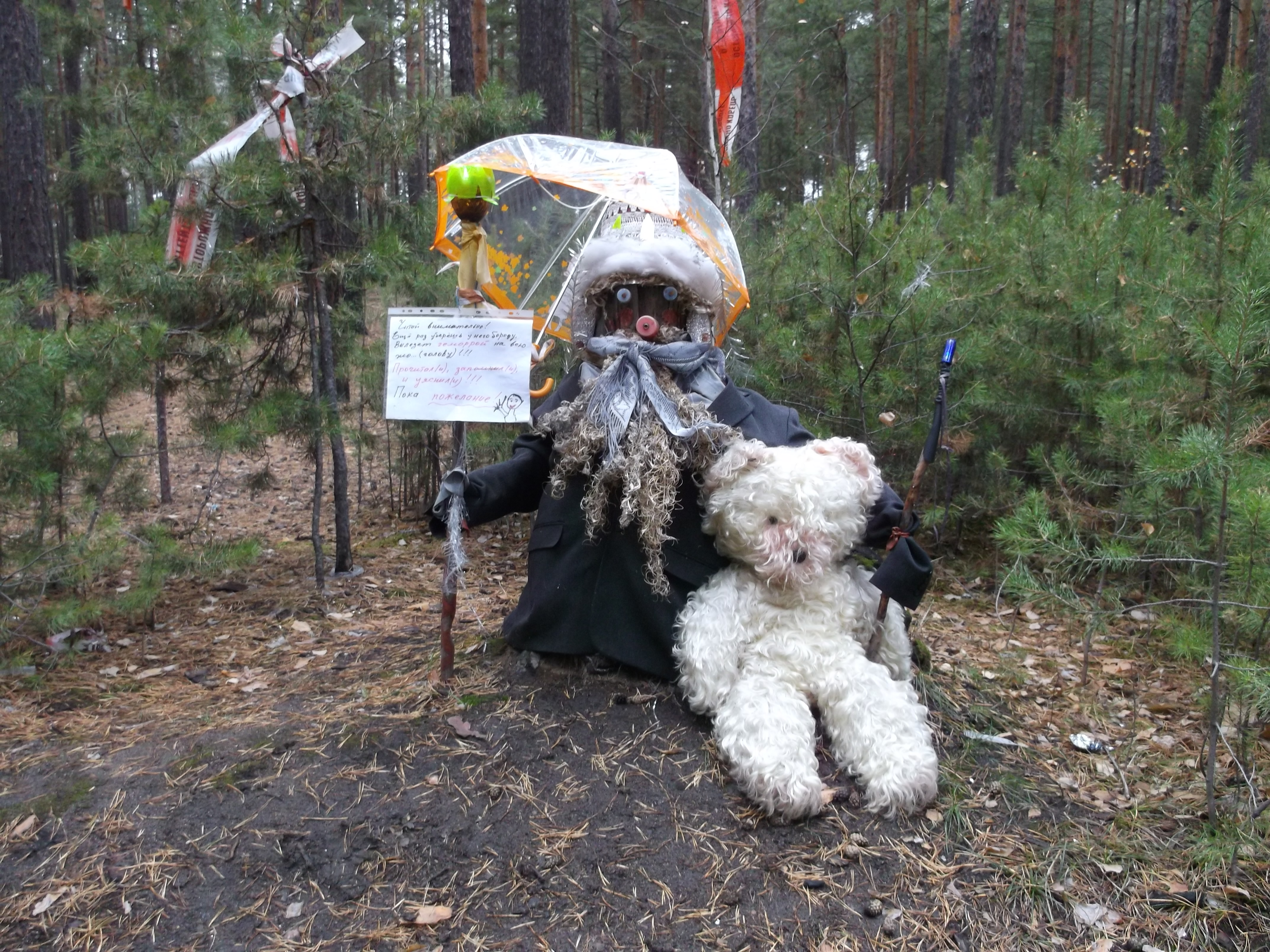 Старичок-лесовичок и его подруга