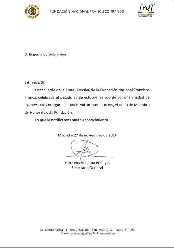 Письмо Рикарда Альба.jpg