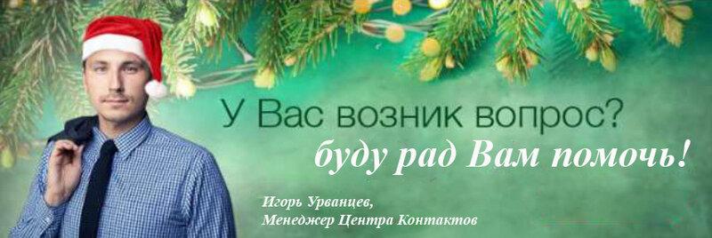 Игорь Урванцев. Менеджер Центра Контактов.