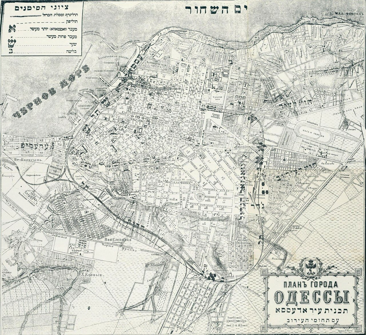 1894. План города Одесса