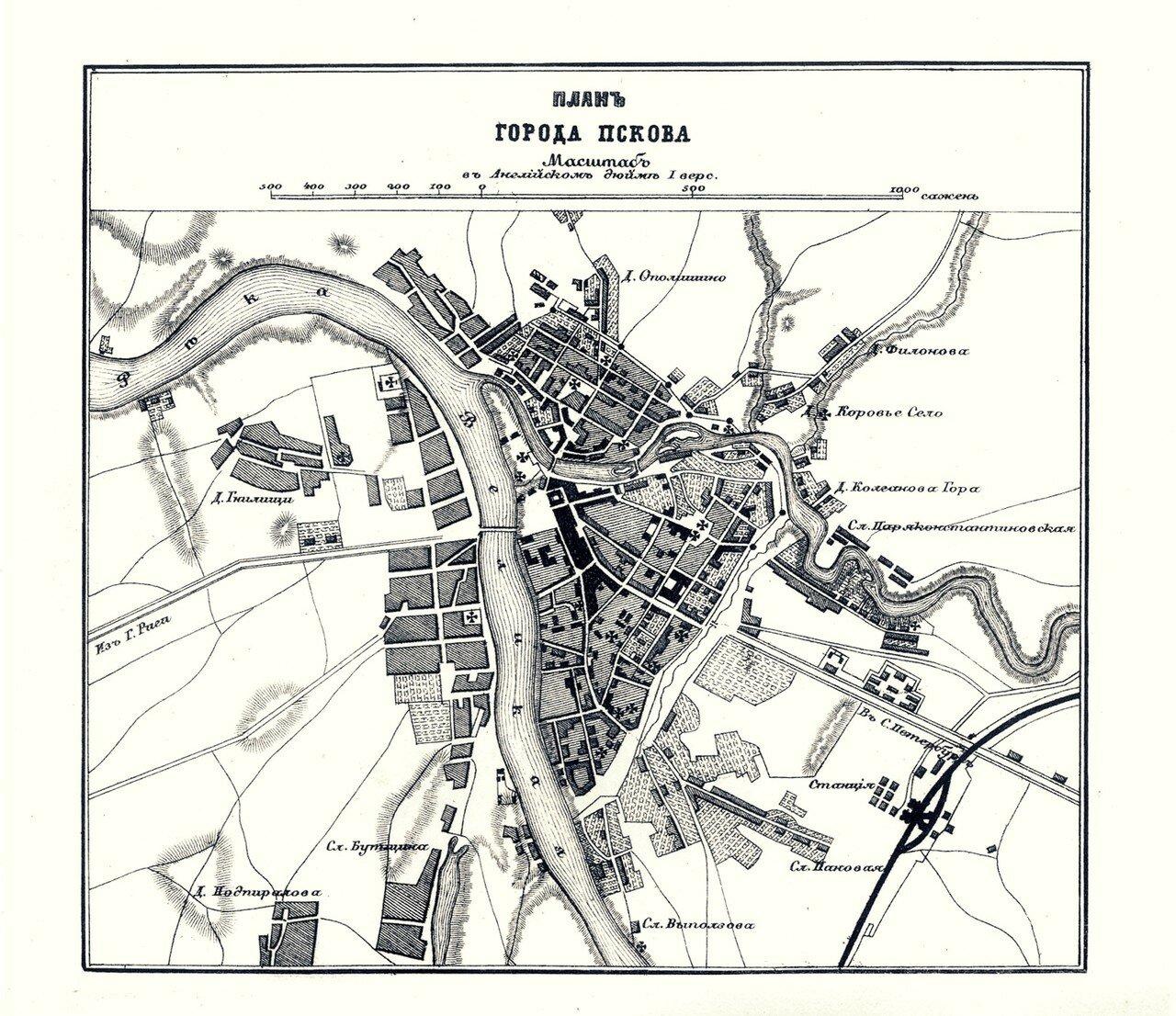 Псков. 1867