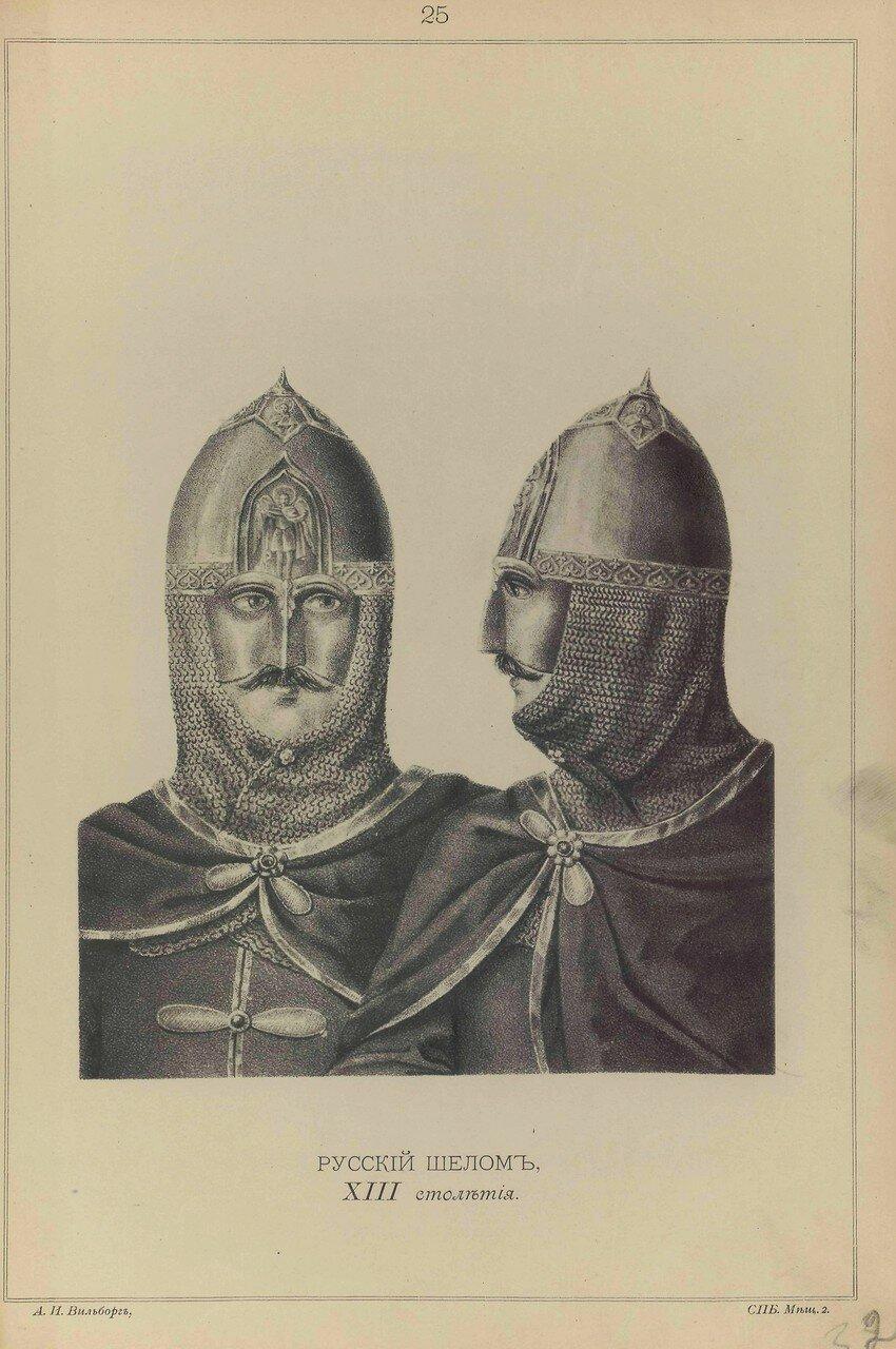 25. Русский шелом. XIII столетие