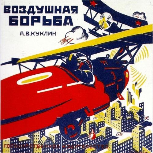 Soviet board game Air Battle, 1925.jpg