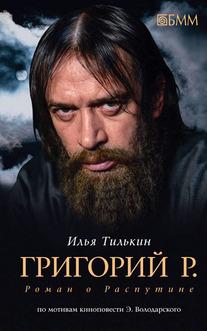 rasputin_obl.indd