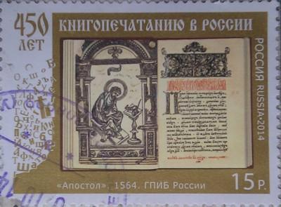2014 450лет книгопечатанию 15