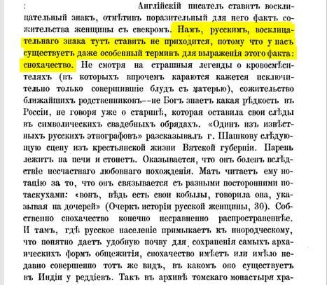Михайловский Н.К. Сочинения. Том 4. 1888 год