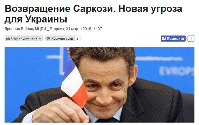 FireShot Screen Capture #2401 - 'Возвращение Саркози_ Новая угроза для Украины I Европейская правда' - www_eurointegration_com_ua_rus_experts_2015_03_31_7032445.jpg
