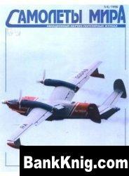 Журнал Самолёты мира №5-6 1996
