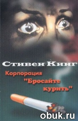 Книга Стивен Кинг - Корпорация Бросайте Курить (Аудиокнига)