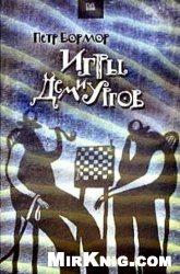 Книга Игры демиургов (аудиокнига)