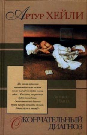 Хейли Артур - Окончательный диагноз
