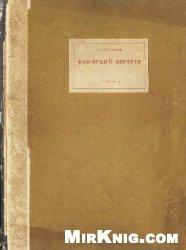 Книга Фаюмский портрет. Исследование и описание памятников